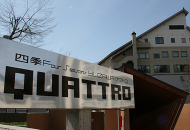四季 Four Seasons YUZAWA クワトロ QUATTRO