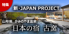 �VJAPAN PROJECT ���{�̏h �×q