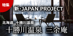 �VJAPAN PROJECT �\���쉷�� �O�]��