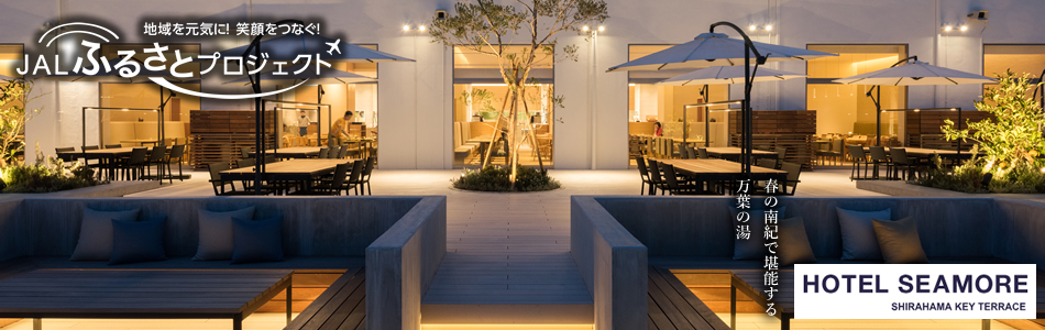 JAL 新・JAPAN PROJECT 春の南紀で堪能する万葉の湯 SHIRAHAMA KEY TERRACE HOTEL SEAMORE